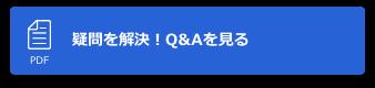 Q&AのPDF